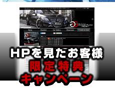 HPを見たお客様限定特典キャンペーン